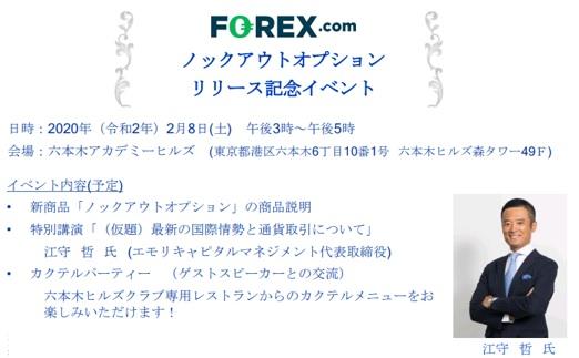 Forex.comのノックアウトオプションリリース記念イベントの招待状